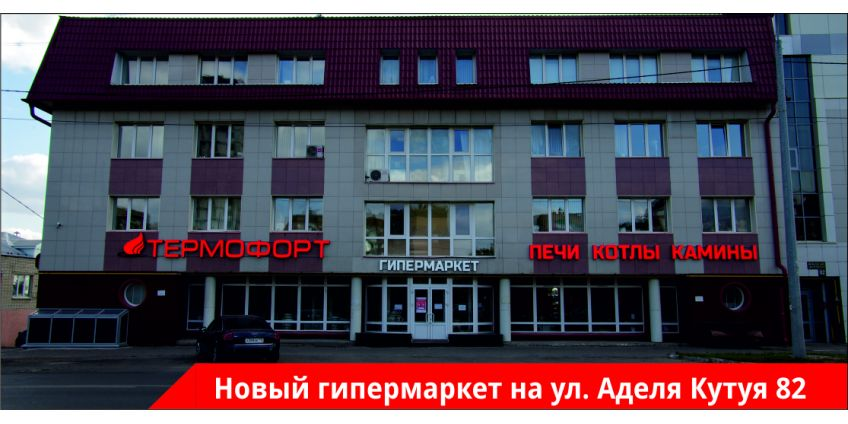 Открытие магазина в Казани