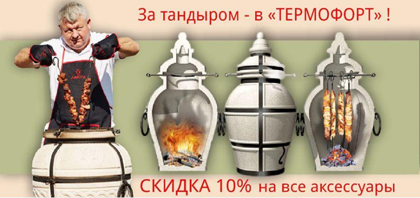 """""""За тандыром - в «Термофорт» !"""""""