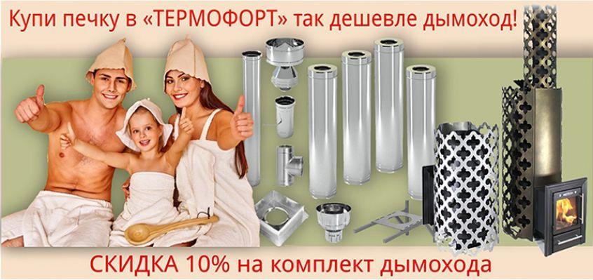 """""""Купи печку в «Термофорт» - так дешевле дымоход !"""""""