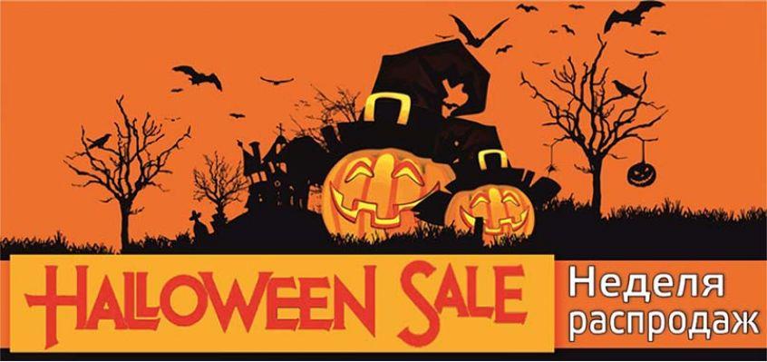 "Распродажа ""Halloween Sale"""