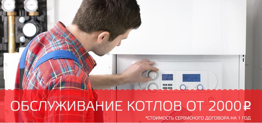 Договор на сервис газового котла ЛАЙТ