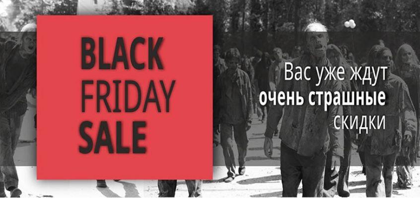 "Акция ""Black Friday Sale"""