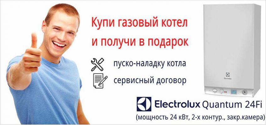 Сервис в подарок к котлу Electrolux Quantum 24Fi